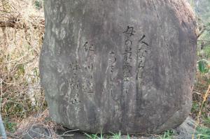 紀ノ川万葉歌碑