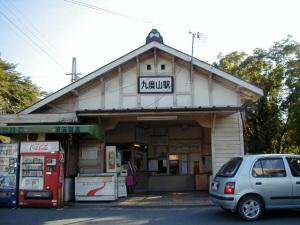 南海高野線九度山駅