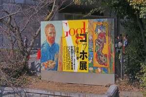 京都国立美術館ゴッホ展