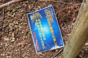 高野山弁天嶽登山
