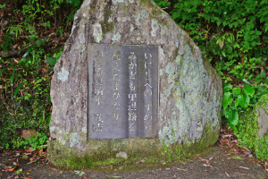 熊野古道 野中の清水