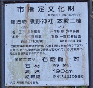 紀の川市中津川熊野神社
