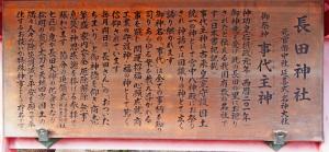 神戸長田神社