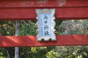 打田 春日神社
