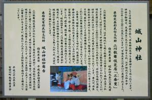 有田川町二川城山神社