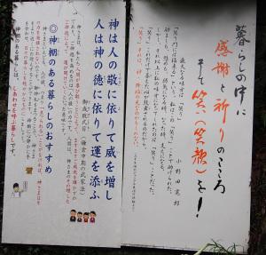 宇賀部神社
